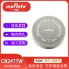 村田CR2477W电子标签主板胎压耐高温3V纽扣电池
