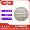 村田原索尼CR2450X/3V电饭煲遥控器纽扣电池