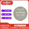 村田原索尼CR2477X/3V主板电饭煲电子标签纽扣电池