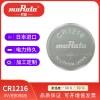 村田CR1216纽扣电池