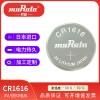 村田CR1616纽扣电池