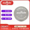 村田CR2477纽扣电池