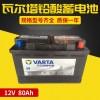 瓦尔塔蓄电池H7-80 (2V80AH) 品质上乘