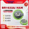 松下BR1632A/HAN耐高温锂锰纽扣电池
