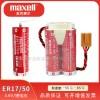 Maxell麦克赛尔ER17/50锂亚硫酰氯电池