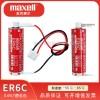 Maxell麦克赛尔ER6C锂亚硫酰氯电池