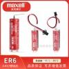Maxell麦克赛尔ER6锂亚硫酰氯电池