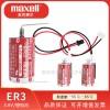 Maxell麦克赛尔ER3锂亚硫酰氯电池