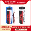 智能水表电池EVE亿纬锂能ER18505锂亚容量型电池