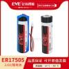 智能水表电池EVE亿纬锂能ER17505锂亚容量型电池