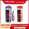 智能水表电池EVE亿纬锂能CR17450锂锰圆柱式电池