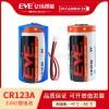 智能水表电池EVE亿纬锂能CR123A锂锰圆柱式电池