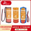 智能水表电池武汉瀚兴日月ER18505M功率型锂亚电池