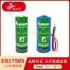 水表电池武汉瀚兴日月ER17505容量型锂亚电池