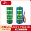 智能水表电池武汉瀚兴日月ER18505容量型锂亚电池