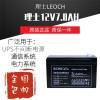 理士蓄电池DJW12-10B 12V10BAH免维护促销现货