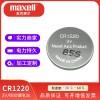 Maxell麦克赛尔CR1220硬币型锂二氧化锰纽扣电池