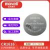 Maxell麦克赛尔CR1616硬币型锂二氧化锰纽扣电池