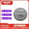 Maxell麦克赛尔CR1620硬币型锂二氧化锰纽扣电池