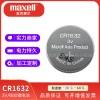 Maxell麦克赛尔CR1632硬币型锂二氧化锰纽扣电池