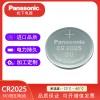 松下CR2025/BN锂锰纽扣电池