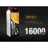 植保测绘多轴无人机锂电池16000mAh 15C 22.2V