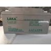 LAKA蓄电池6-LFM-65  12V65AH