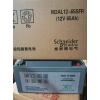 施耐德蓄电池M2L12-65SFR 12V65AH 10hr