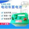 电动车蓄电池3-DG-230 加水蓄电池