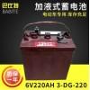 厂家直销动力蓄电池3-DG-220