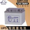 理士铅酸蓄电池DJM1238免维护蓄电池12V38AH